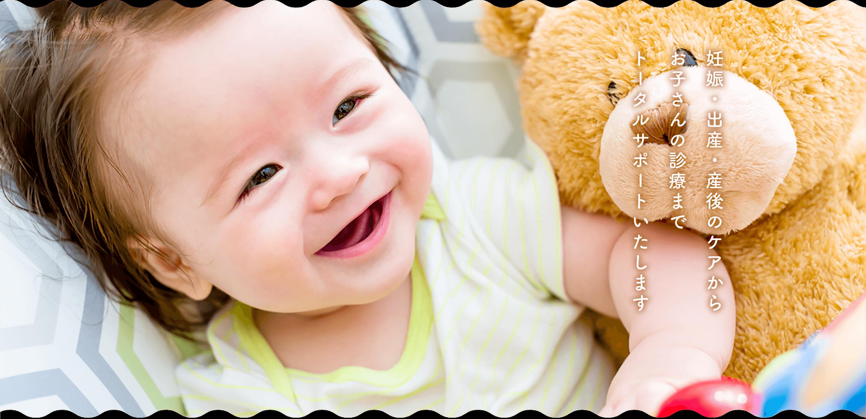 妊娠・出産・産後のケアからお子さんの診療までトータルサポートいたします。
